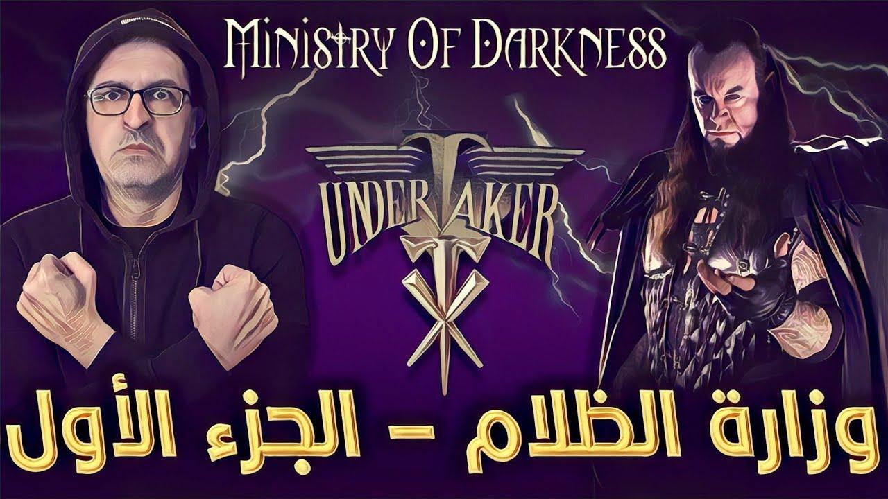 قصة وزارة الظلام - الجزء الأول / Ministry of Darkness Part 1