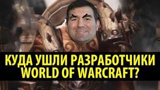 Куда Ушли Разработчики World of Warcraft?