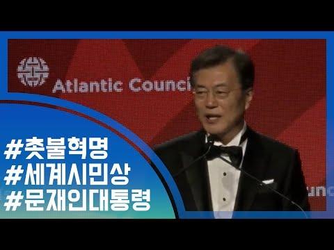 [눈TV 풀영상] 문재인 대통령 '세계시민상' 수상(moon jae in atlantic council global citizen award)