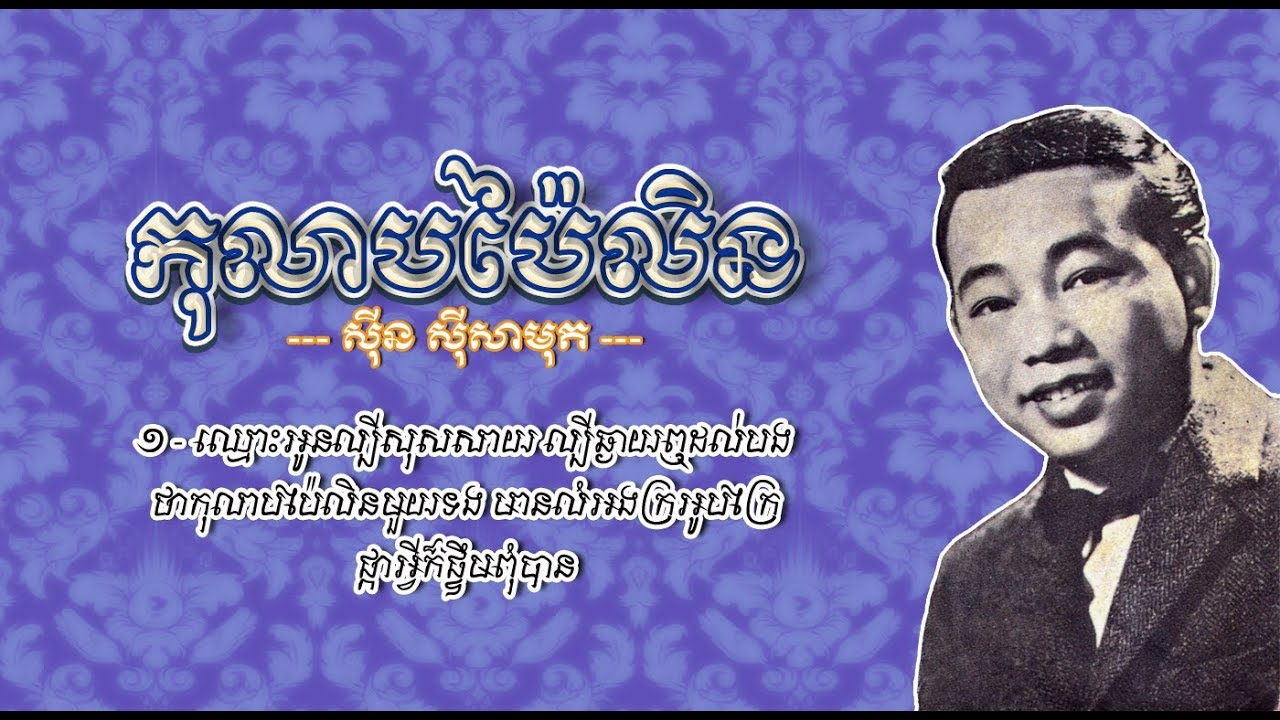 Download កុលាបប៉ៃលិន - ស៊ីន ស៊ីសាមុត | Kolab Pailin - Sinn Sisamouth
