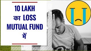 3 Common Mistake with SIP  ! 3 Mistake of Mutual fund Investor ! Avoid this 3 Mistake During SIP