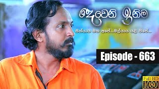 Deweni Inima | Episode 663 22nd August 2019 Thumbnail