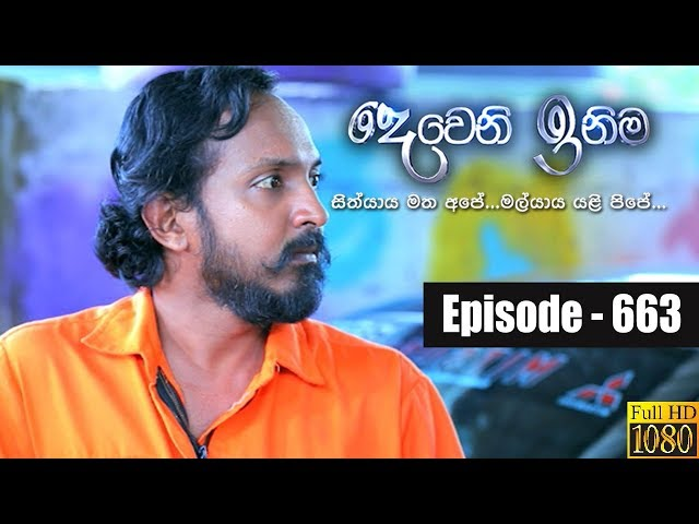 Deweni Inima | Episode 663 22nd August 2019