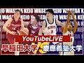 【LIVE】早稲田大学vs慶應義塾大学 第78回早慶バスケットボール定期戦