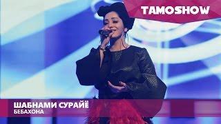 Шабнами Сурайё - Бебахона / Tamoshow Music Awards 2016