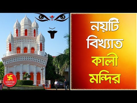 পশ্চিমবঙ্গের ৯টি বিখ্যাত কালী মন্দির | Top 9 Kali Temple in West Bengal | Hindu Shastra in Bengali |