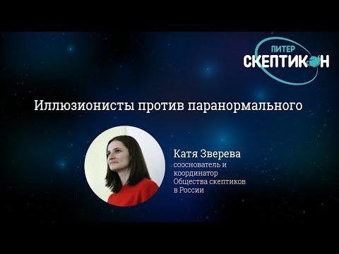 Иллюзионисты против паранормального  - Катя Зверева (Скептикон Питер-2018)