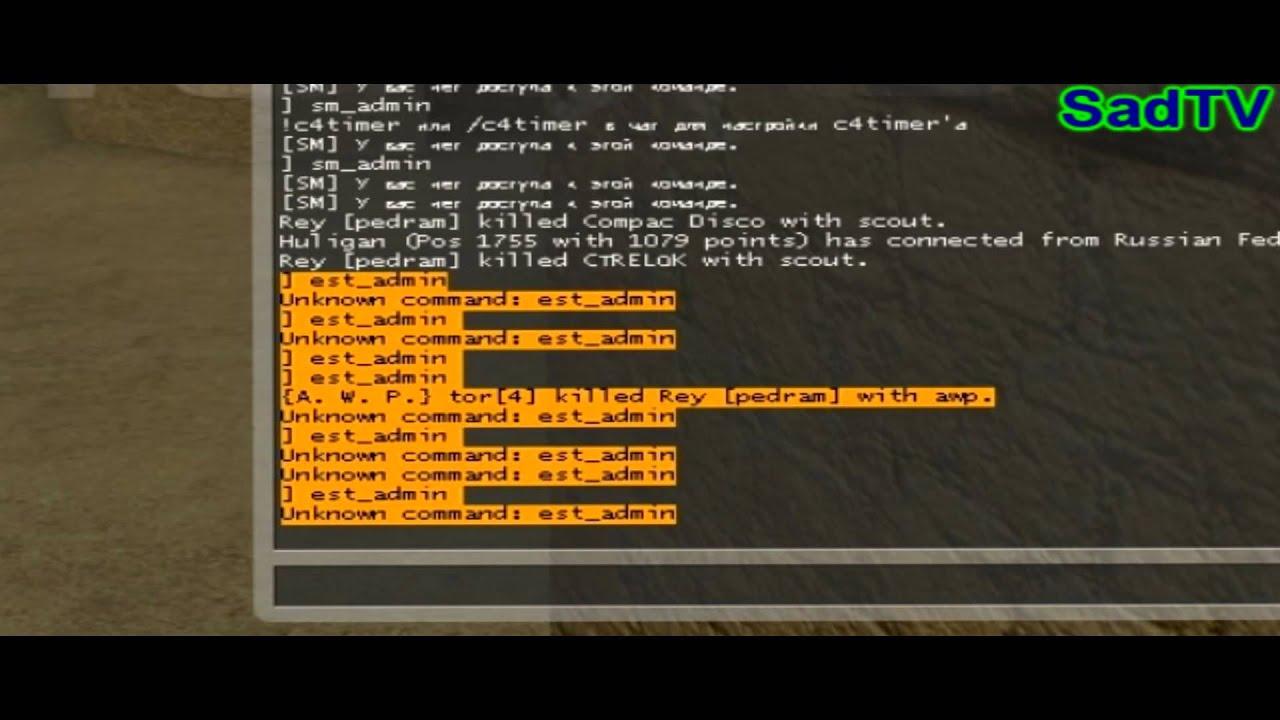 Скачать админку для сервера css v34