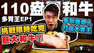 挑戰限時吃完110盎司和牛!只要多叫幾個人就可以打贏大胃王?【全新企劃:多胃王EP1】