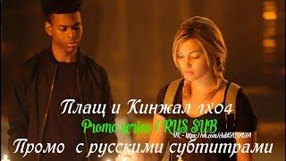 Смотреть сериал Плащ и Кинжал 1 сезон 4 серия - Промо с русскими субтитрами (Сериал 2018) онлайн