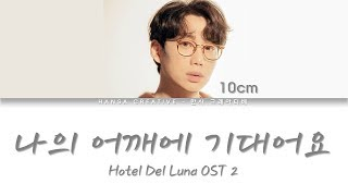 10cm - Lean On My Shoulder 나의 어깨에 기대어요 (Hotel Del Luna OST 2) Lyrics Color Coded (Han/Rom/Eng)