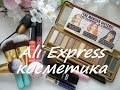 КОСМЕТИКА с AliExpress: реплики на  URBAN DECAY, NYX, YVES SAINT LAURENT.#1