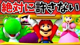 【不正許さない】マリオパーティでブチギレました!!! thumbnail