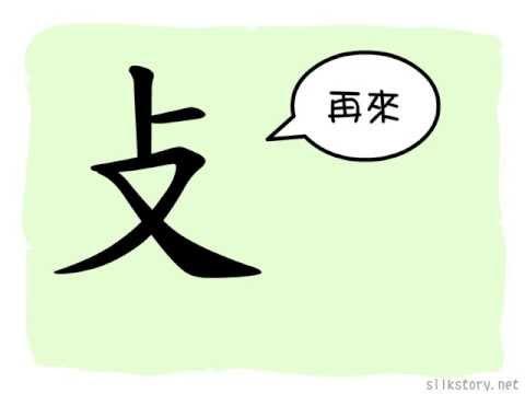 漢字的故事 : 攴