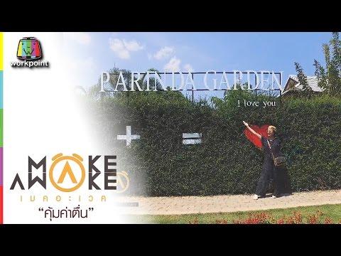 ย้อนหลัง Make Awake คุ้มค่าตื่น | อ.เมือง จ.เชียงใหม่ | 30 มี.ค. 60 Full HD