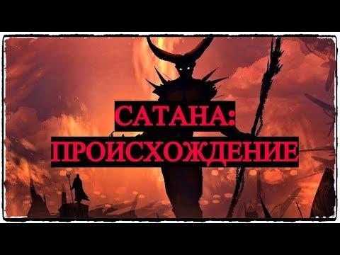Сатана: Происхождение