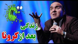 Hasan Reyvandi  Concert 2021   حسن ریوندی  زندگی بعد از بحران ویروس در کشور