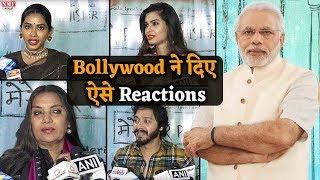 Mere Pyare Prime Minister देखने के बाद Bollywood Stars ने दिए ऐसे Reactions