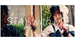 マカロニえんぴつ「STAY with ME  」MV