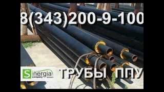 трубы в ППУ изоляции оц(, 2013-07-31T06:23:17.000Z)