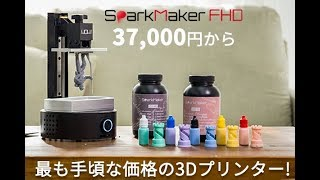 SparkMaker FHD - お手頃な価格の FHD SLA 3D プリンター