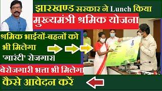 झारखण्ड सरकार ने Lunch किया, मुख्यमंत्री श्रमिक योजना ,कैसे आवेदन करे ,मिलेगा बेरोजगारी भत्ता