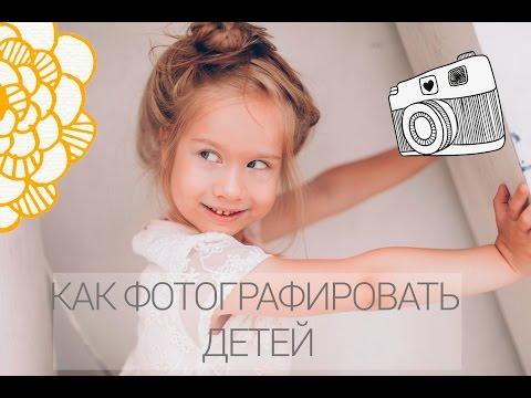 Как фотографировать детей / Tips on kids photoshoot