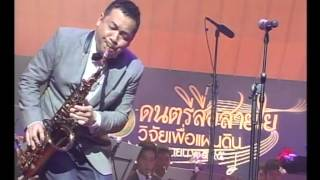 Colors Of The Wind Solo Sax by  Koh Mr.Saxman