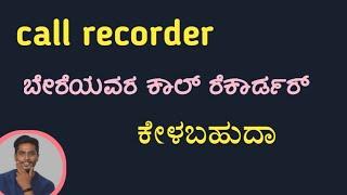 ನಿಮ್ಮ ಗರ್ಲ್ ಫ್ರೆಂಡ್ ಮೊಬೈಲ್ ಕಾಲ್ ರೆಕಾರ್ಡರ್ ಅನ್ನು ನಿಮ್ಮ ಮೊಬೈಲ್ ನಲ್ಲಿ ಕೇಳುವುದು ಹೇಗೆ #paapi