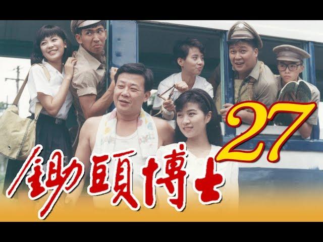 中視經典電視劇『鋤頭博士』EP27 (1989年)
