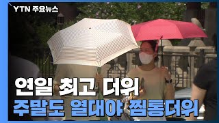 [날씨] 연일 최고 더위, 서울 37℃...주말 더 덥…