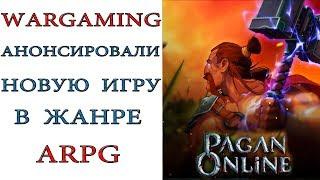 Pagan Online: Новая ARPG игра от WARGAMING