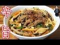 辛旨!ユッケジャンスープ(クッパ)の作り方/コストコ 韓国【kattyanneru】