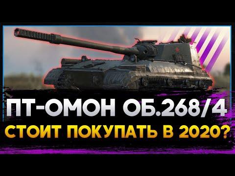 ПТ-ОМОН Об.268/4 - Стоит ли качать в 2020 ? Стрим World of Tanks