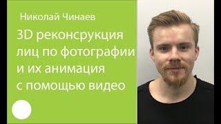 076. 3D реконструкция лиц по фотографии и их анимация с помощью видео – Николай Чинаев