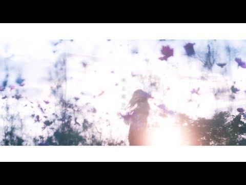 井上苑子「ファンタジック」Music Video Short ver.