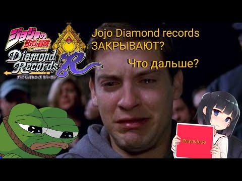 Др закрывают? Jojo Diamond Records хотят прикрыть? Bandai Namko ё#%улись на старости лет? Что будет?