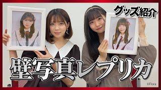 【グッズ紹介】奈良未遥と小熊倫実によるスペシャルグッズ紹介!