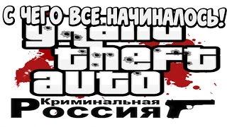 Ностальгия с Разором - GTA SA Криминальная Россия 2006. НАЗАД В НУЛЕВЫЕ