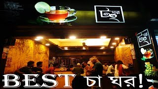 টং ঘর   Best Tea House & Tea Shop in Dhaka   Tea Stall   Cha Kolkata Chai   Famous Types of Tea