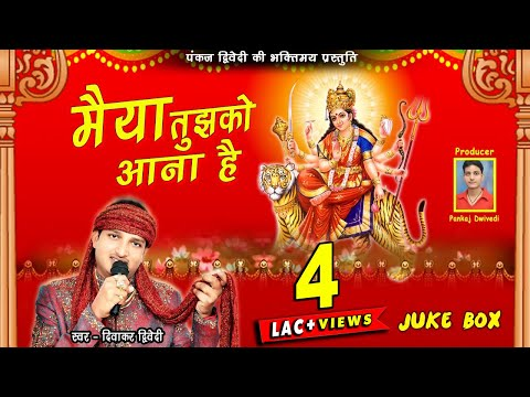 Maiya Tujhko Aana Hai | Diwakar Dwivedi | Top Navratri Bhajans I Full Audio Juke Box 2017