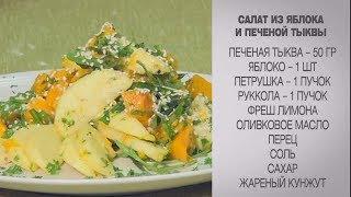 Салат из яблока и печеной тыквы / Тыква с яблоком / Салат с печеной тыквой / Салат с яблоком