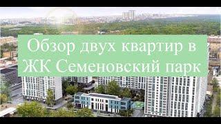 Обзор квартиры в ЖК Семеновский парк обзор отделки от застройщика
