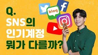 SNS 인기계정들 특징 5가지 #인스타그램 #유튜브 #블로그