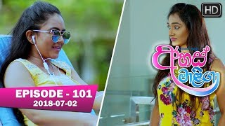 Ahas Maliga | Episode 101 | 2018-07-02