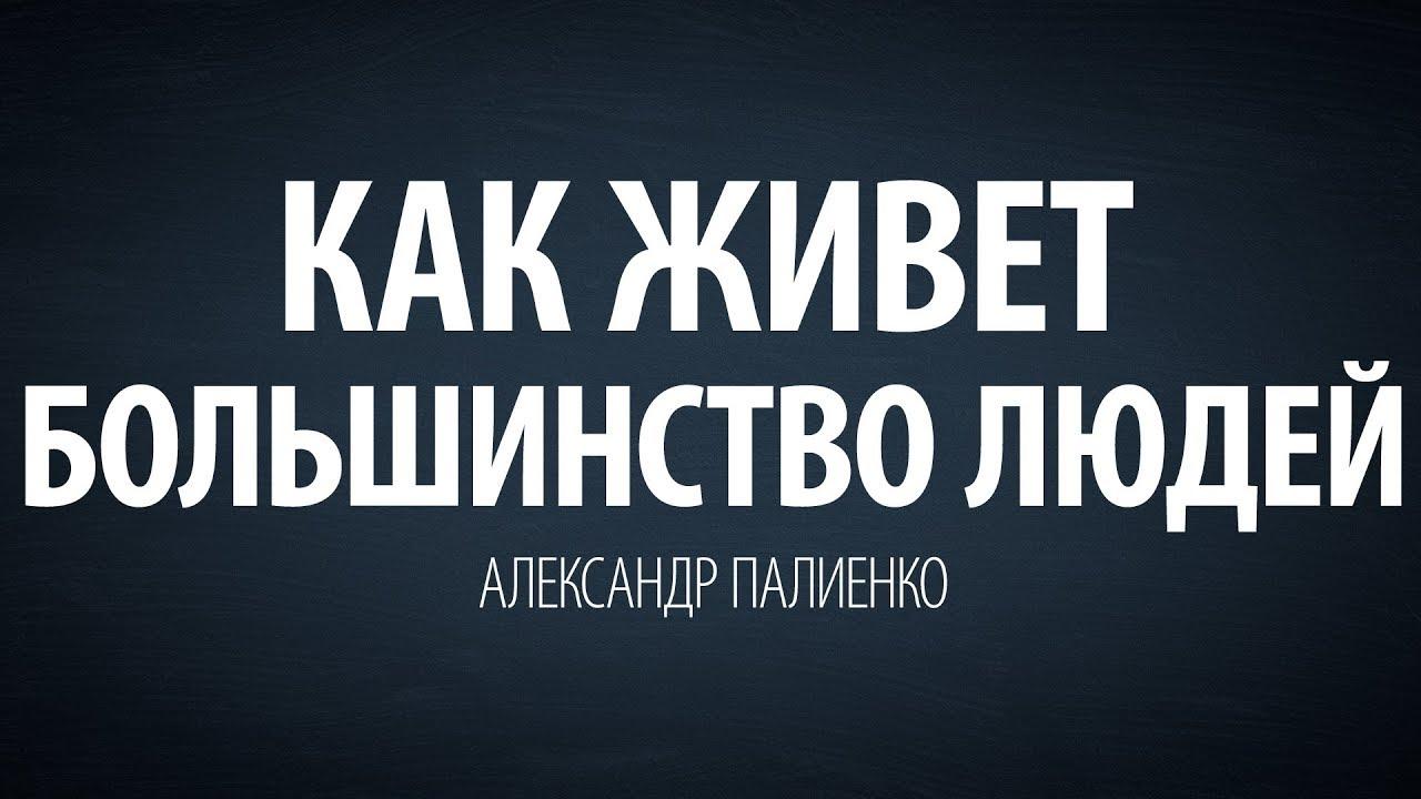 Александр Палиенко - Как живет большинство людей.