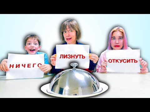 ОТКУСИ, ЛИЗНИ или НИЧЕГО - ЧЕЛЛЕНДЖ Светы и Богдана