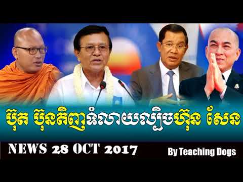 Cambodia News: Today RFI Radio France International Khmer Evening Saturday 10/28/2017