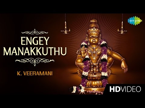 Engey Manakkuthu | எங்கே மணக்குது | Tamil Devotional Video Song | K. Veeramani | Ayyappan Songs