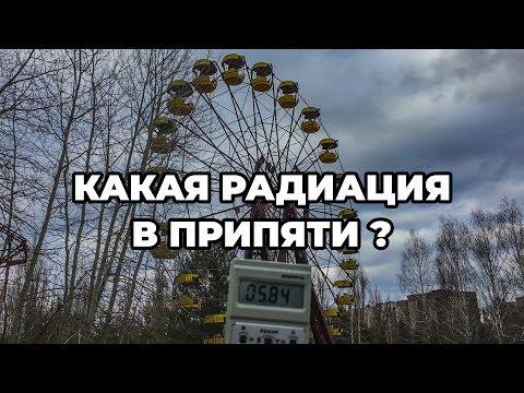 Какая радиация в Припяти? Нашёл радиоактивное пятно!